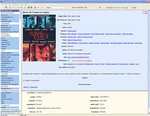 Personal Video Database: скриншот #1
